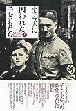 「ナチズムに囚われた子どもたち(上):人種主義が踏みにじった欧州と家族」販売ページヘ
