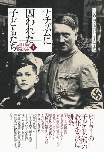 ナチズムに囚われた子どもたち(上):人種主義が踏みにじった欧州と家族