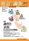 社会と調査 No.19 特集:調査と表現伝えるための戦略