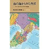 南の海からきた丹沢―プレートテクトニクスの不思議 (有隣新書40)