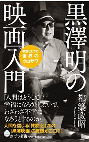 (104)黒澤明の映画入門 (ポプラ新書)の詳細を見る