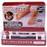 SCRATCH ラバーグリップスクラッチ