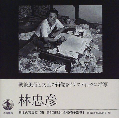 日本の写真家〈25〉林忠彦の詳細を見る