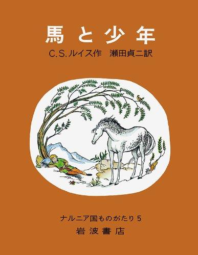 馬と少年 (ナルニア国ものがたり (5))の詳細を見る