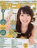 声優アニメディア 2009年 10月号 [雑誌] 画像