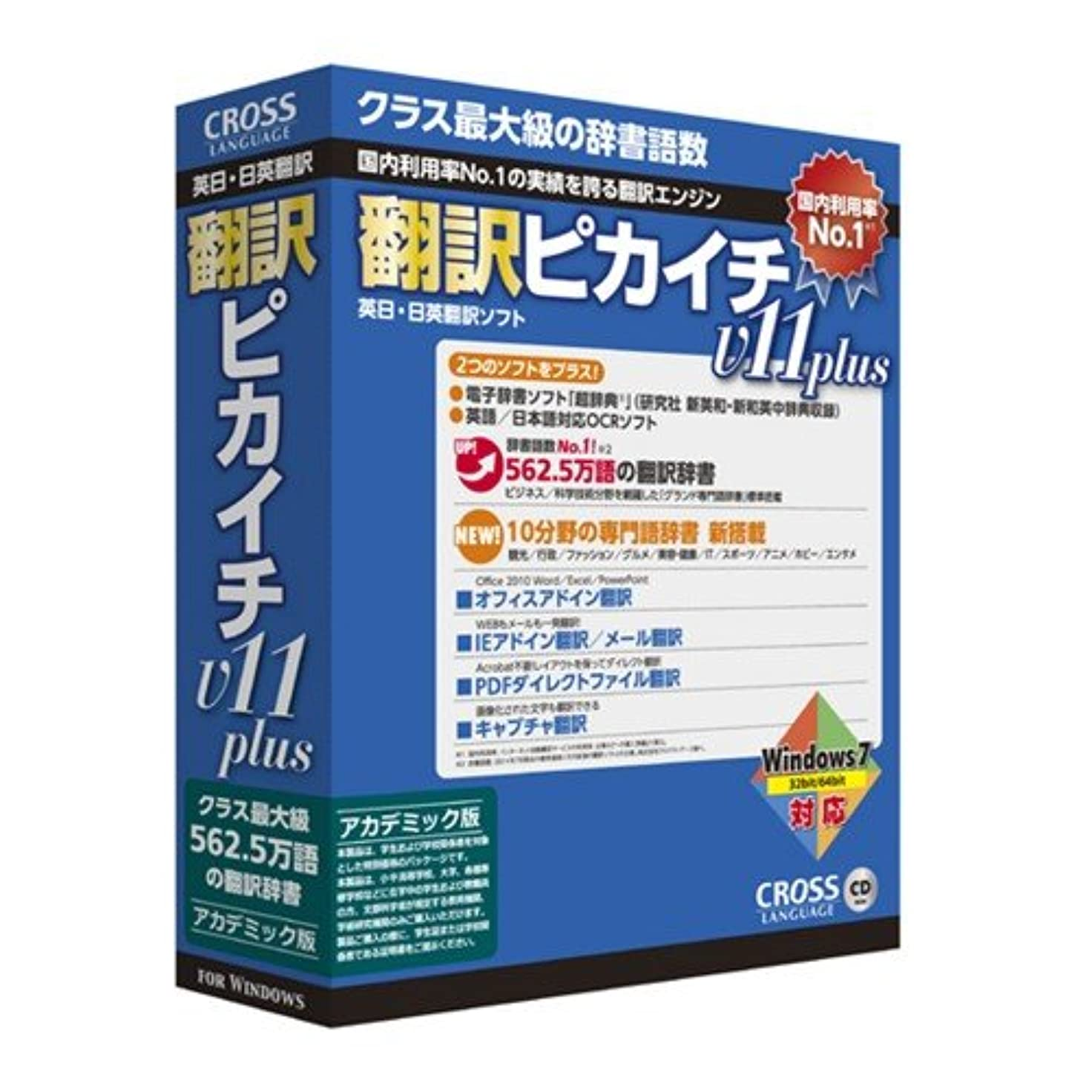 弁護人直立軽蔑する翻訳ピカイチV11 plus アカデミック版 for Windows
