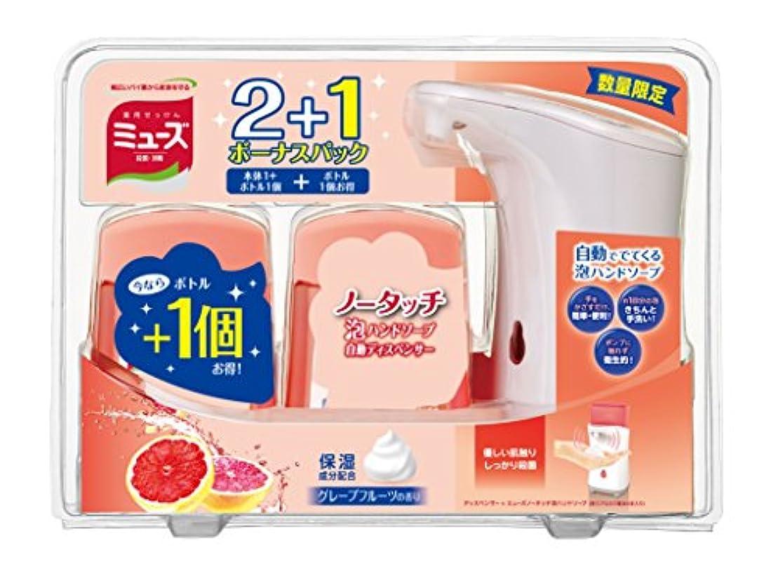 服を洗う水分辞任ミューズ ノータッチ 本体 グレープフルーツ スペシャルパック(ハンドソープ) 500ml
