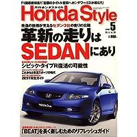 Honda Style (ホンダ スタイル) 2006年 05月号