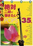 絶対二胡で弾きたい!POPS 35曲 (二胡楽譜集)