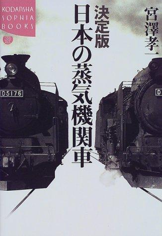 決定版 日本の蒸気機関車 (講談社SOPHIA BOOKS)