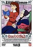 愛の若草物語(3) [DVD]