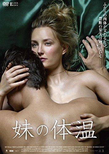 妹の体温 [DVD]
