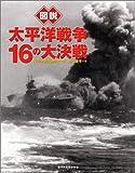 図説 太平洋戦争・16の大決戦 (ふくろうの本)