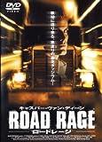 ロードレージ [DVD]