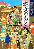 遊女のあと(新潮文庫)