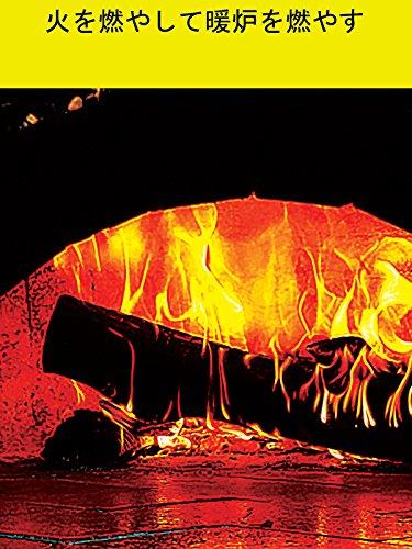 火を燃やして暖炉を燃やす