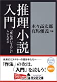 推理小説入門 (光文社文庫)