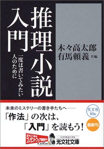 推理小説入門 (光文社文庫)の詳細を見る