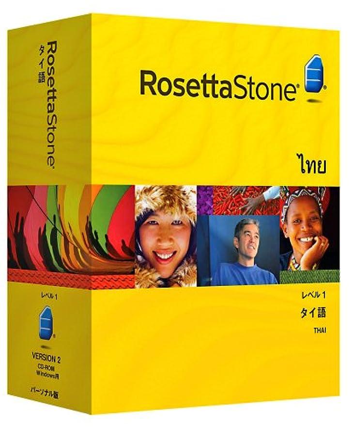 ぴかぴか生理テレマコスRosetta Stone Thai Level 1 Personal Edition Version2