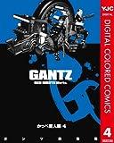 GANTZ カラー版 かっぺ星人編 4 (ヤングジャンプコミックスDIGITAL)