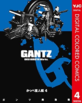 GANTZ カラー版 かっぺ星人編 4 (ヤングジャンプコミックスDIGITAL) [Kindle版]