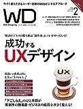 Web Designing 2018年2月号