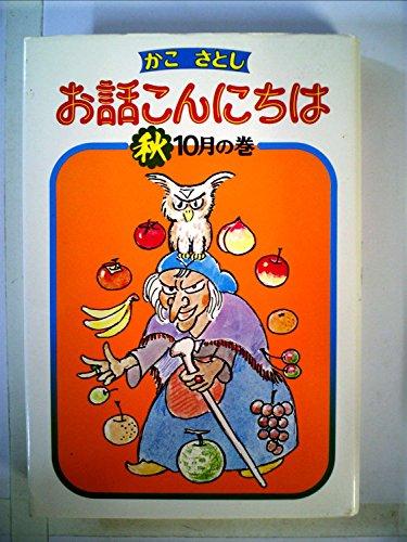 お話こんにちは〈秋 10月の巻〉 (1979年)
