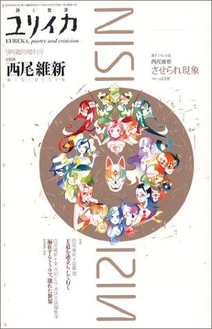 ユリイカ2004年9月臨時増刊号 総特集=西尾維新の詳細を見る