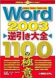 Word2003逆引き大全1100の極意