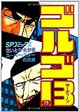ゴルゴ13 (79) (SPコミックス)