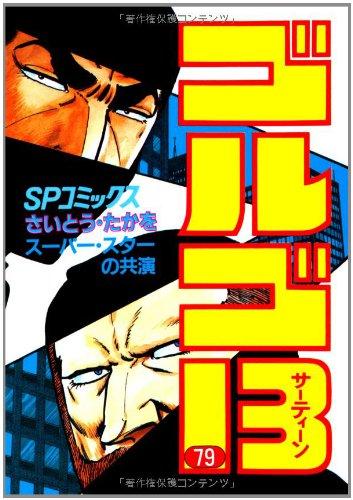 ゴルゴ13 (79) (SPコミックス)の詳細を見る