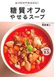 おいしい!かんたん!糖質オフのやせるスープ