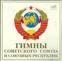 Gimny Sovetskogo Sojuza i sojuznykh respublik