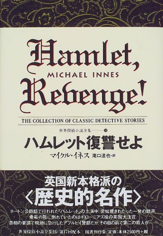 ハムレット復讐せよ 世界探偵小説全集(16)の詳細を見る