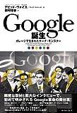 Google誕生 −ガレージで生まれたサーチ・モンスター