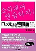 CD2枚付 口が覚える韓国語 スピーキング体得トレーニング