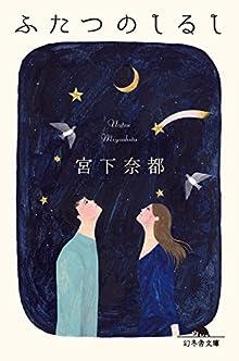 ふたつのしるし (幻冬舎文庫)