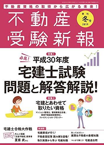 不動産受験新報 2019年(冬号) 01 月号 (宅建士試験...