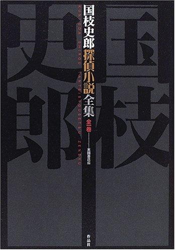国枝史郎 探偵小説全集 全1巻の詳細を見る