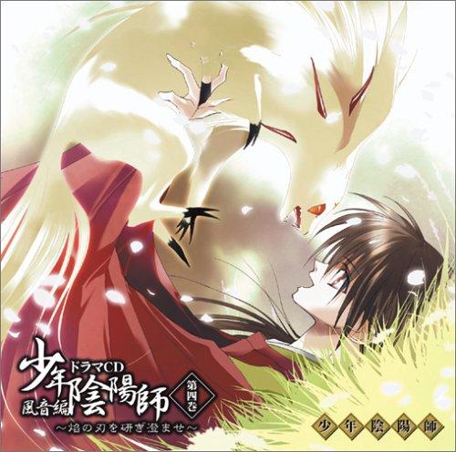 「少年陰陽師」 風音編 ドラマCD第四巻 焔の刃を研ぎ澄ませ/ドラマCD