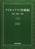 アイネイアス『攻城論』―解説・翻訳・註解