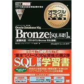 オラクルマスター教科書 Bronze Oracle Database 10g【SQL基礎I】編 (CD-ROM付)