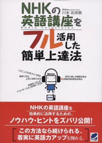 NHKの英語講座をフル活用した簡単上達法の詳細を見る