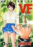 VF 4―アウトサイダーヒストリー (ジェッツコミックス)
