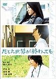 たとえ世界が終わっても CYCLE SOUL APARTMENT スペシャル・エディション [DVD]