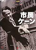 市民ケーン (名作映画完全セリフ音声集―スクリーンプレイ・シリーズ)