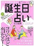 幸せの波に乗る!誕生日占いCDブック (マキノ出版ムック) amazon