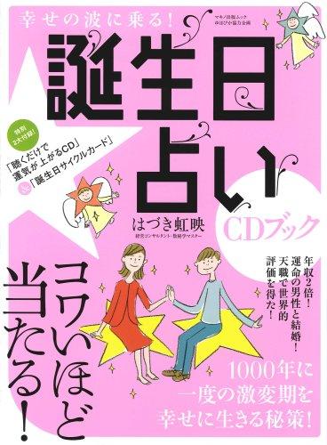 幸せの波に乗る!誕生日占いCDブック (マキノ出版ムック)