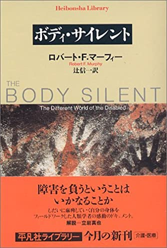 ボディ・サイレント (平凡社ライブラリー)