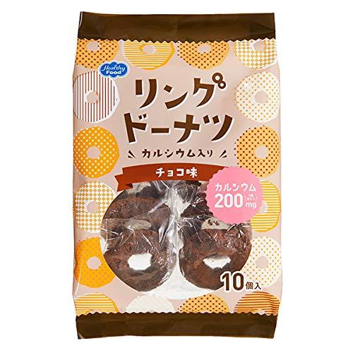 リングドーナツ カルシウム入り チョコ味 25g×10個
